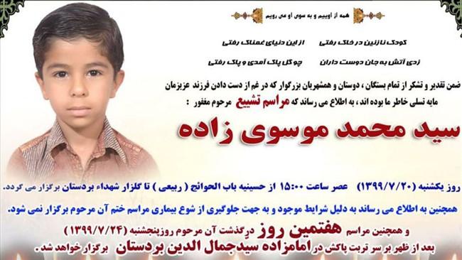 حادثه 24   آخرین چت های دانش آموز بوشهری با معلمش قبل از خودکشی + عکس